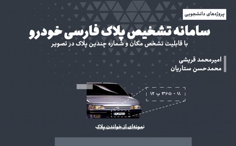 تشخیص پلاک فارسی خودرو